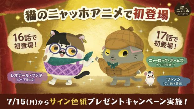 ココネ猫のニャッホのtvアニメにアプリ内の人気キャラ
