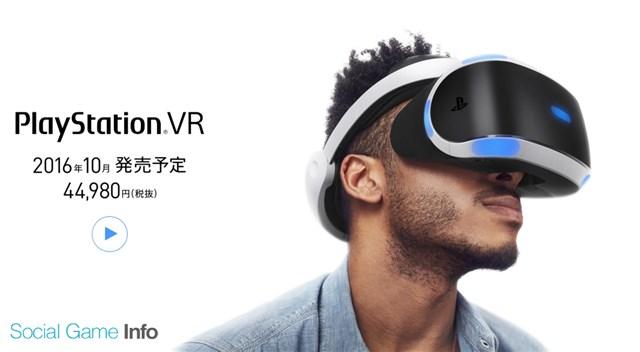 SCE、バーチャルリアリティ(VR...