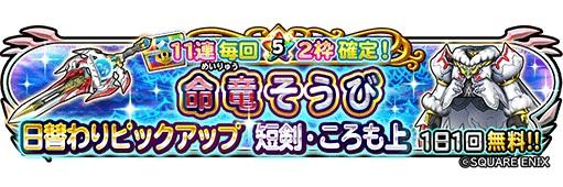 スクエニ、『星ドラ』の宝箱ふくびきに「命竜そうび」が8日より登場! 期間中は日替わりで特定のそうびをピックアップ | Social Game Info