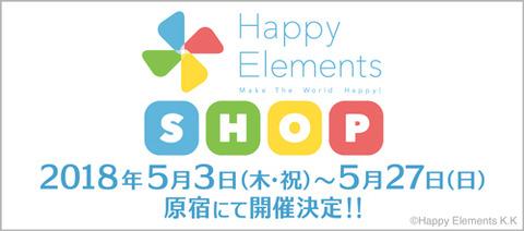 Happy Elements、オフィシャルス...