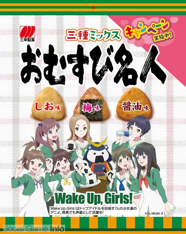 【WUG!】Wake Up, Girls! Part13【うぇいくあっぷがーるZOO!】 [無断転載禁止]©2ch.netxvideo>1本 YouTube動画>4本 ->画像>201枚