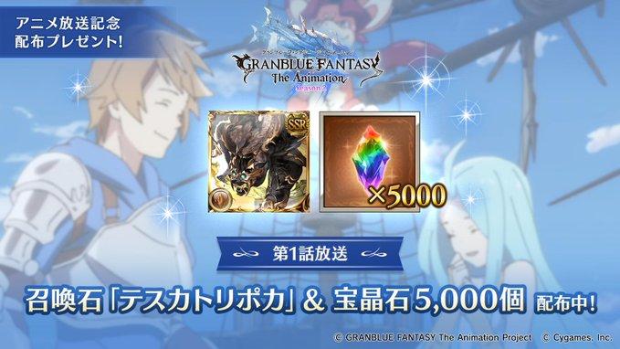 Cygames、『グランブルーファンタジー』でアニメ第2期放送を記念して召喚石「テスカトリポカ」と「宝晶石」5000個をプレゼント!