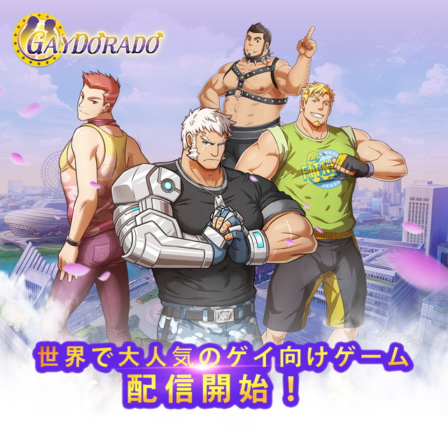 海外 ゲイ ゲーム