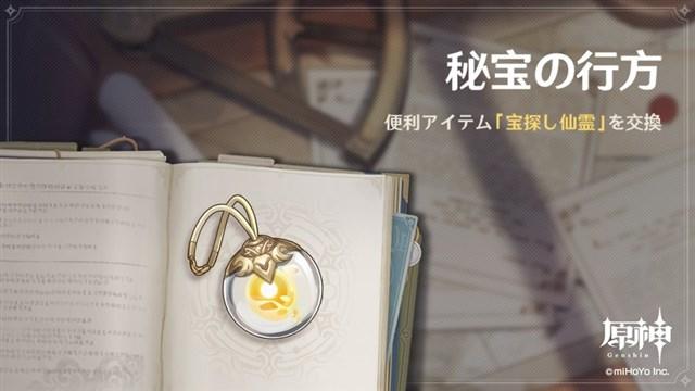 イベント 写真 原 神