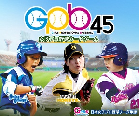 日本女子プロ野球機構、『GPB45...