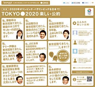 ヤフーとグリー、東京2020招致の...