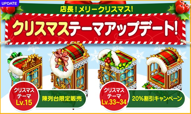FUNPLE STREAM、『マイコンビニ』で 「クリスマステーマ」の20%割引CPを実施! ゲーム内報酬を配布するログインボーナスも実施中