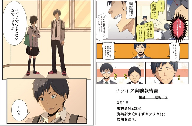 「【Comico発】『ReLIFE(リライフ)』アニメ版16年開始」の画像