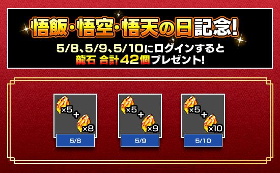 ドラゴンボール ドッカン バトル 悟空 伝