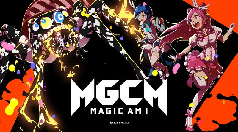 Studio MGCM、『マジカミ』で「バーチャルマーケット5」出展を記念してログインボーナスキャンペーン 12人の魔法少女アバターも公開