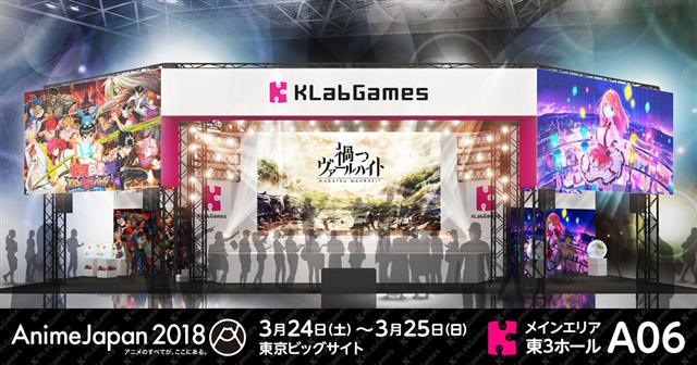 KLab、3月24日・25日に開催され...
