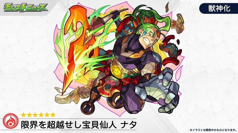 獣 神化 モンスト 【モンスト】獣神化改のキャラ評価一覧!|ゲームエイト