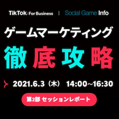 【レポート】「各プラットフォームは競合でなく共存」…人気ゲーム実況者を交えたSNS活用術の本音に迫る | Social Game Info