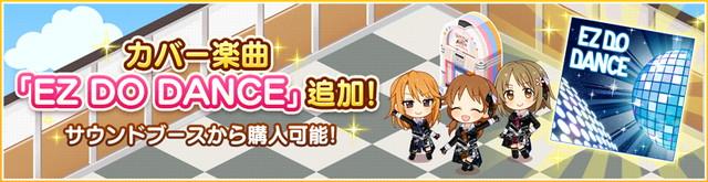 【ゲーム】 バンナム、『デレステ』で片桐早苗、結城晴、三村かな子がカバーした楽曲「EZ DO DANCE」を追加!