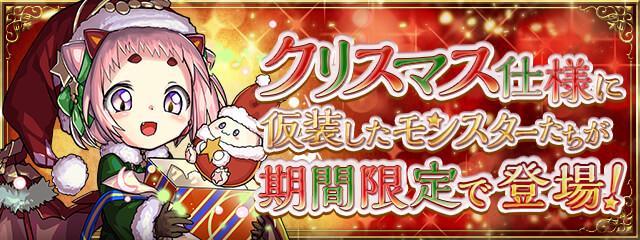 ガンホー、『パズル&ドラゴンズ』でクリスマスイベントを12月14日より開催! クリスマス仕様に仮装したモンスターが登場!