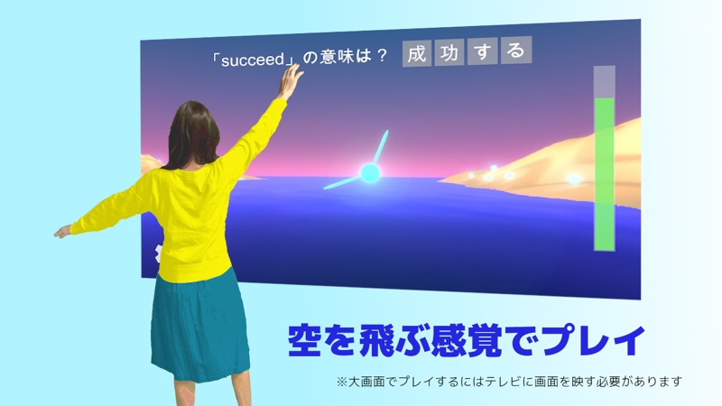 個人開発者Yoshida Etsuko氏、カメラを使ったスマホアプリ『Flawor』を提供開始! はばたく姿勢で空を飛ぶ