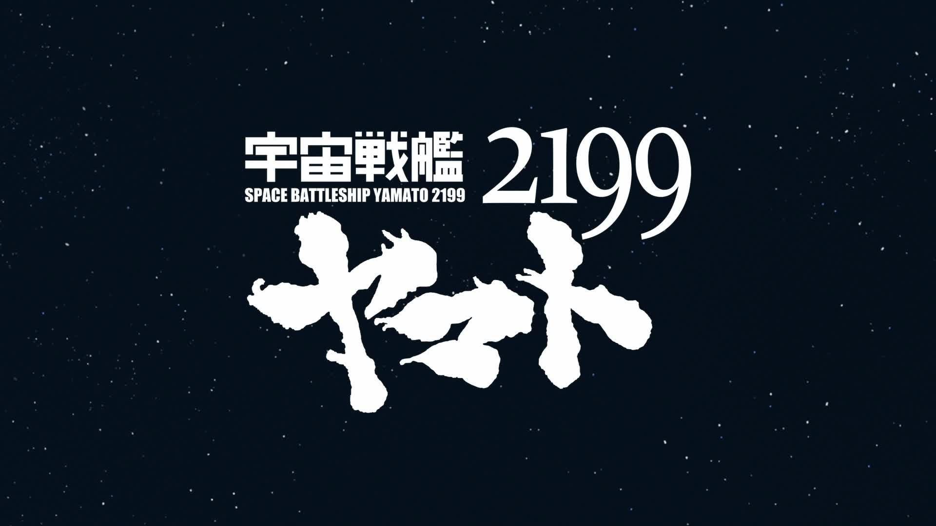 アイデアビューロー 宇宙戦艦ヤマト2199 イスカンダルへの旅路