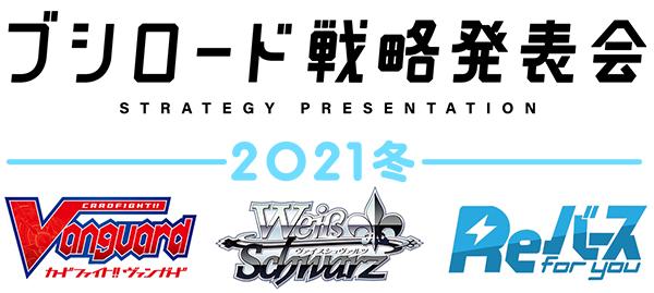 ブシロード、『ブシロード戦略発表会2021冬』を21年1月18・19日に開催決定! トレーディングカードゲーム製品の今後の戦略を発表!