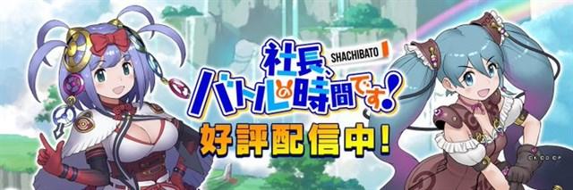 KADOKAWA、異世界シミュレーションRPG『社長、バトルの時間です!』を配信開始 「冒険者(社員)」を雇ってダンジョンを攻略!