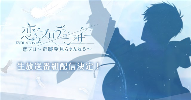 Papergames(ニキ)、『恋とプロデューサー~EVOL×LOVE~』初の公式生放送番組「恋プロ~奇跡発見ちゃんねる~」を9月3日20時から配信