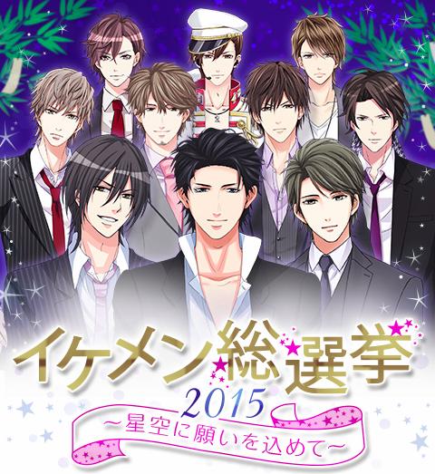 ボルテージ、「恋愛ドラマアプリ キャラ総選挙2015」の結果をついに ...
