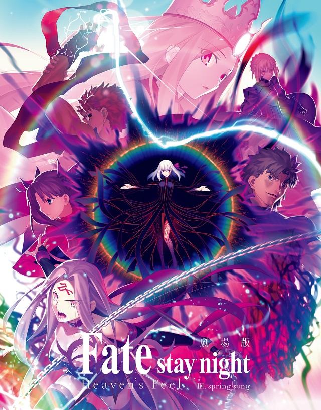 劇場版「Fate/stay night