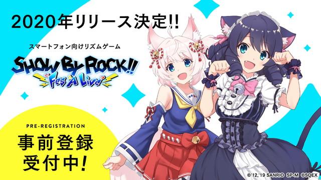 スクエニ、『SHOW BY ROCK!!』の新作リズムゲーム『SHOW BY ROCK!! Fes A Live』の2020年リリースを決定! 事前登録もスタート!