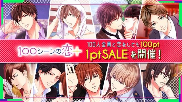 ボルテージ、胸キュン充電読み物アプリ「100シーンの恋+」で過去最大 ...