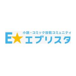 小説 エブリスタ 携帯 総合小説ランキング