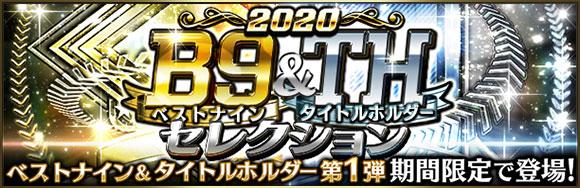 ホルダー 2020 タイトル プロスピ