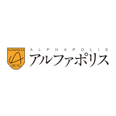 アルファポリス、1Q(4~6月)は売上高23%増、営業益14%増に 書店休業 ...
