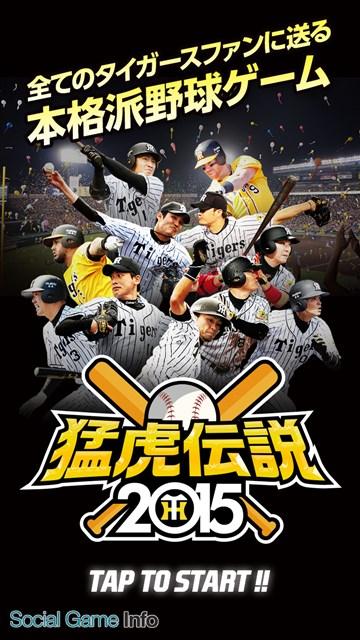 猛虎伝説95〜阪神タイガース〜
