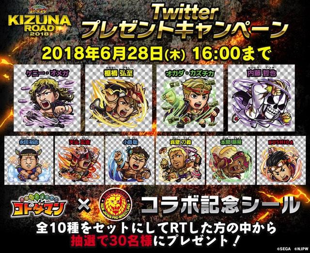 セガゲームスは、6月25日、新感覚 RPG『共闘ことば RPG コトダマン』で、『新日本プロレス』とのコラボレーションを記念した特製シール 10  種セットが当たる