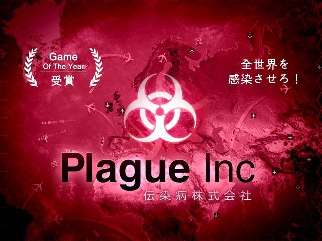 感染ゲーム『Plague Inc. -伝染病株式会社-』が各国のApp Storeの有料 ...