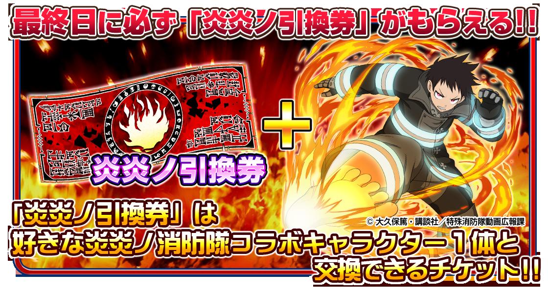 炎炎 ノ 消防 隊 アニメ いつ