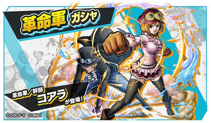 キャラ ワンピース バウンティ 【バウンティラッシュ】最強アタッカー・ディフェンダー・ゲッターランキング!