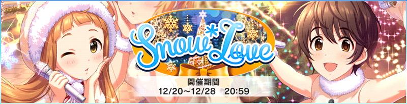 バンナム、『デレステ』で期間限定イベント「Snow*Love」を開催中…限定アイドル「市原仁奈」と「及川雫」が登場!