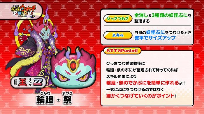隠しステージ ぷにぷに イベント 妖怪ウォッチぷにぷに おはじき、転生妖怪イベント第5弾