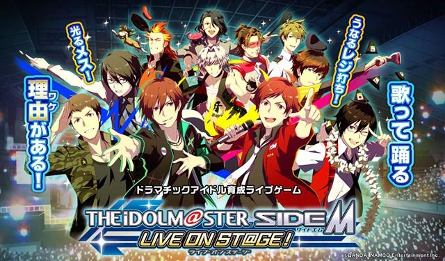 サービス終了記事まとめ(12月14日~18日)…『アイドルマスター SideM LIVE ON ST@GE!』『OVERHIT』『ゼノンザード』「Mobage(モバゲー)」