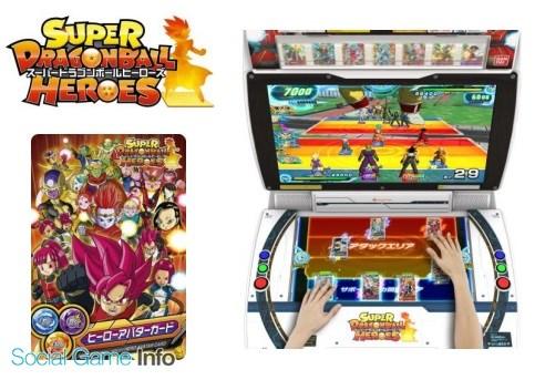 『スーパードラゴンボールヒーローズ』5大パワーアップポイント