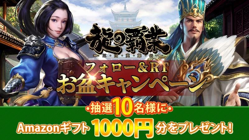 JUN HAI NETWORK、『龍の覇業~三国英雄伝』の事前登録者数が3万人を ...
