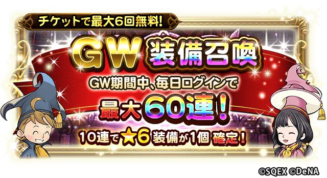 スクエニ、『FFRK』がチケットで最大60連無料の「GW装備召喚」を開催 ...