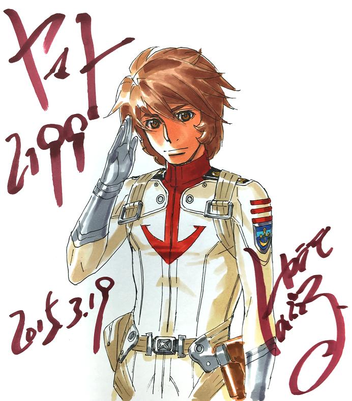 テンダ、『宇宙戦艦ヤマト2199 -イスカンダルへの旅路-』で結城信輝氏が直筆で描き下ろした「古