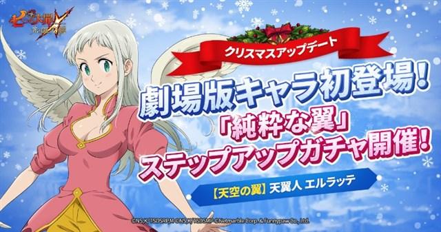 グラクロ クリスマス プレゼント