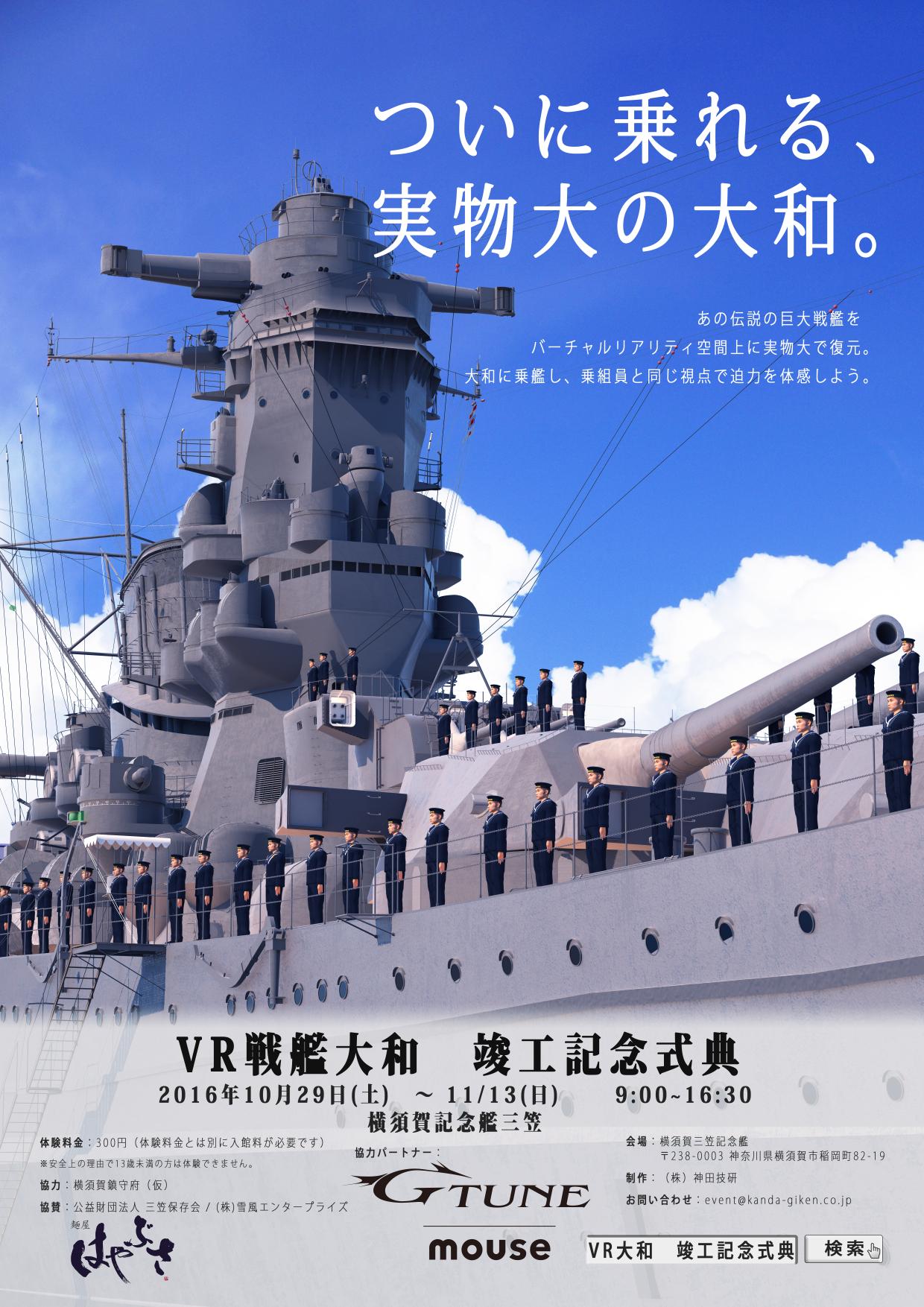 VRで戦艦大和に乗れます VR体験...