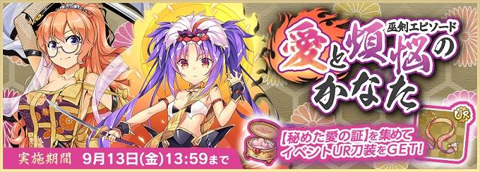 KADOKAWAとDeNA、『天華百剣 -斬-』で新イベント「巫剣エピソード -愛と煩悩のかなた-」開催! 「西蓮」「愛染国俊」が登場