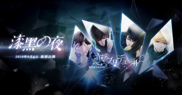 Papergames(ニキ)、『恋とプロデューサー~EVOL×LOVE~』でメインストーリーの新章(11章~14章)までを公開