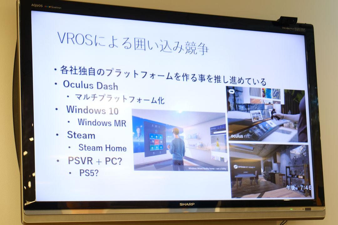イベントレポート】新清士氏が登壇 「VRでビジネス化が進み始めている最