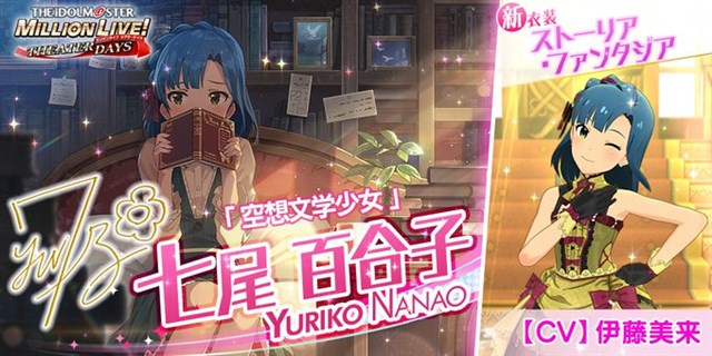 ミリシタ』でプラチナガシャ「SONG FOR YOU!ガシャ VOL.5」が本日15時より開催 SSR「七尾百合子」「大神環」など4カードが新登場 |  Social Game Info