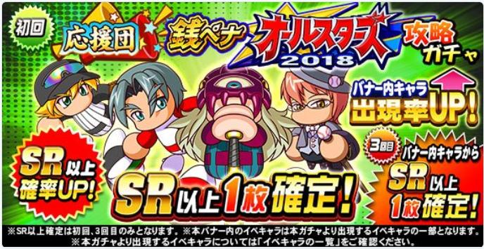 Konami実況パワフルプロ野球で応援団 銭ペナ